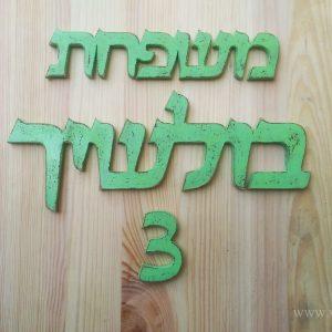 שלט לדלת מעוצב בעברית