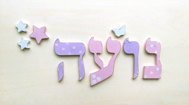 אותיות שם בעברית