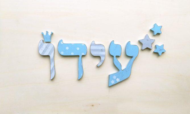 אותיות מעץ בעברית