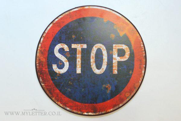 שלט פח עגול - STOP