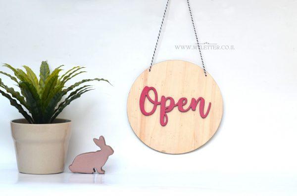 עיצוב חנות | שלט פתוח סגור | שלט לחנות | שלט OPEN CLOSE