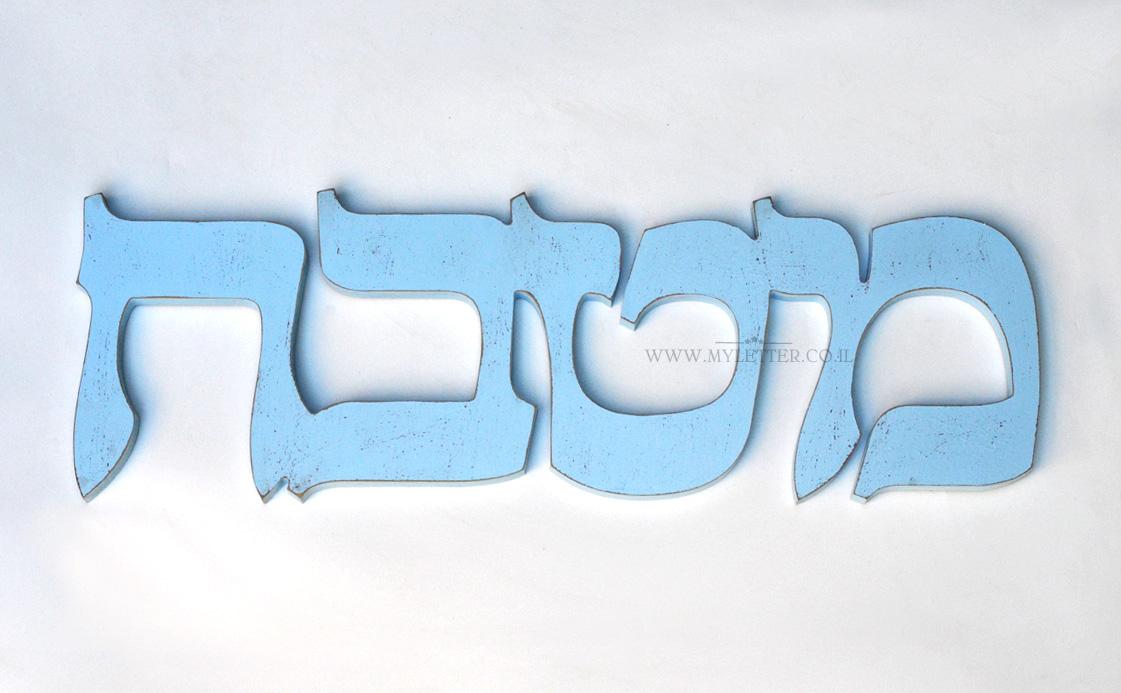 שלט בעברית