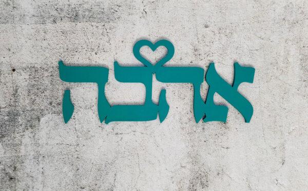 שלט אהבה לקיר