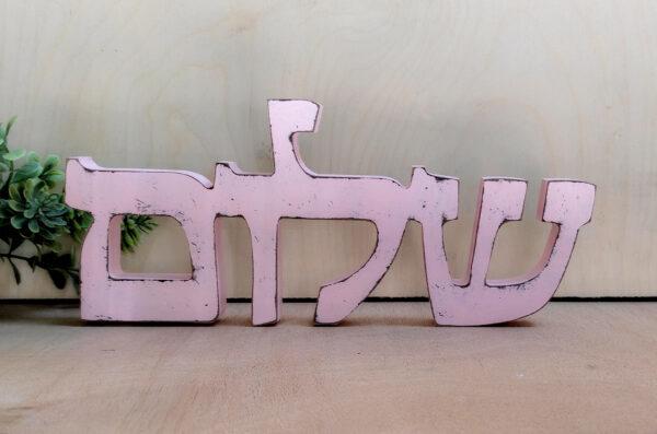 שלטים מעץ בעברית