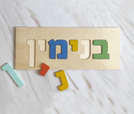 פאזל אותיות שם בעברית